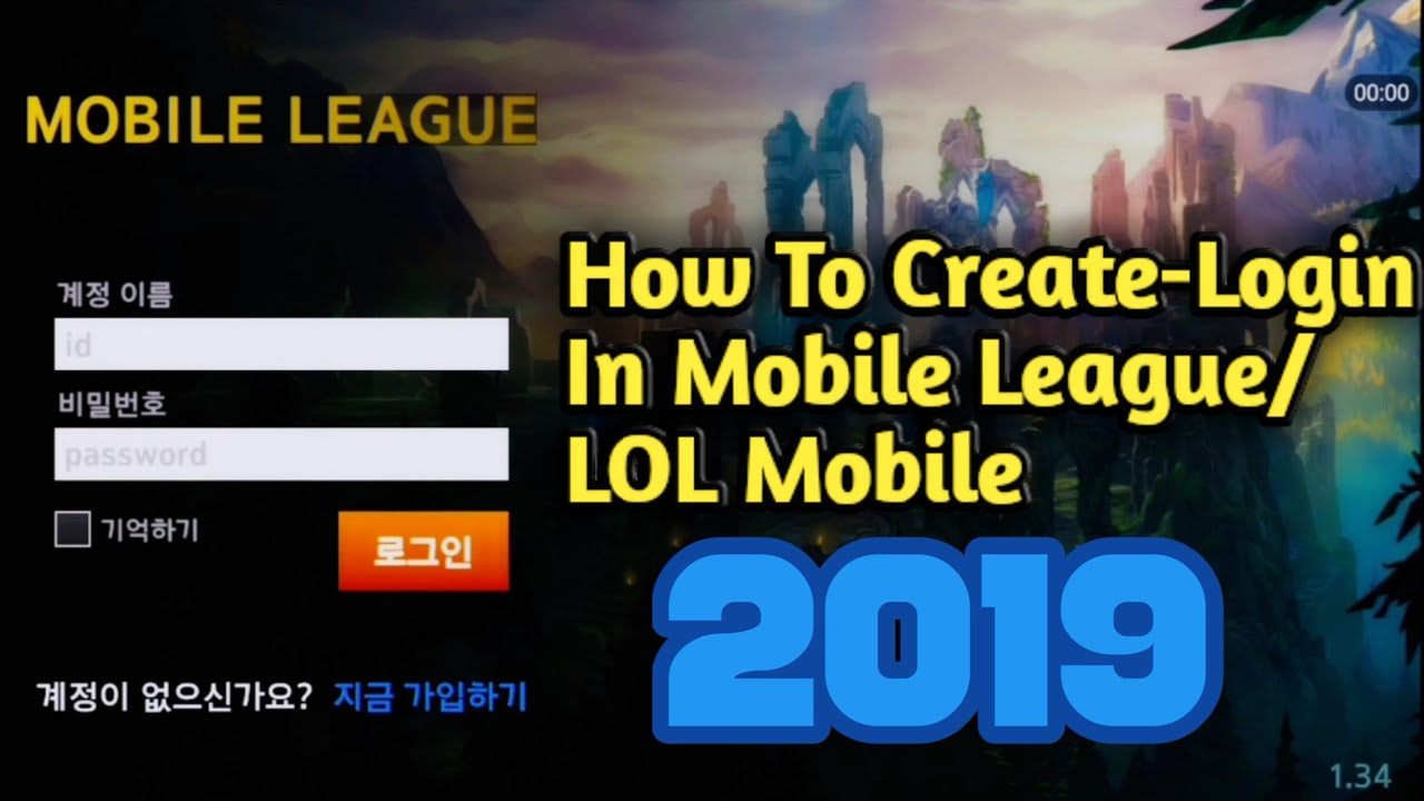 How To Login Create Account On Lol Mobile Mobile League 2019 Youtube
