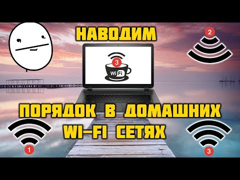 Наводим порядок в домашних Wi-Fi сетях