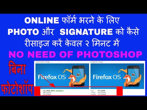 HOW TO RESIZE PHOTO, SIGNATURE AND OTHER DOCUMENT FOR EMPLOYMENT FORM