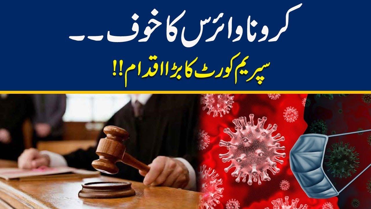 Coronavirus Alert!! Supreme Court Of Pakistan Big Order