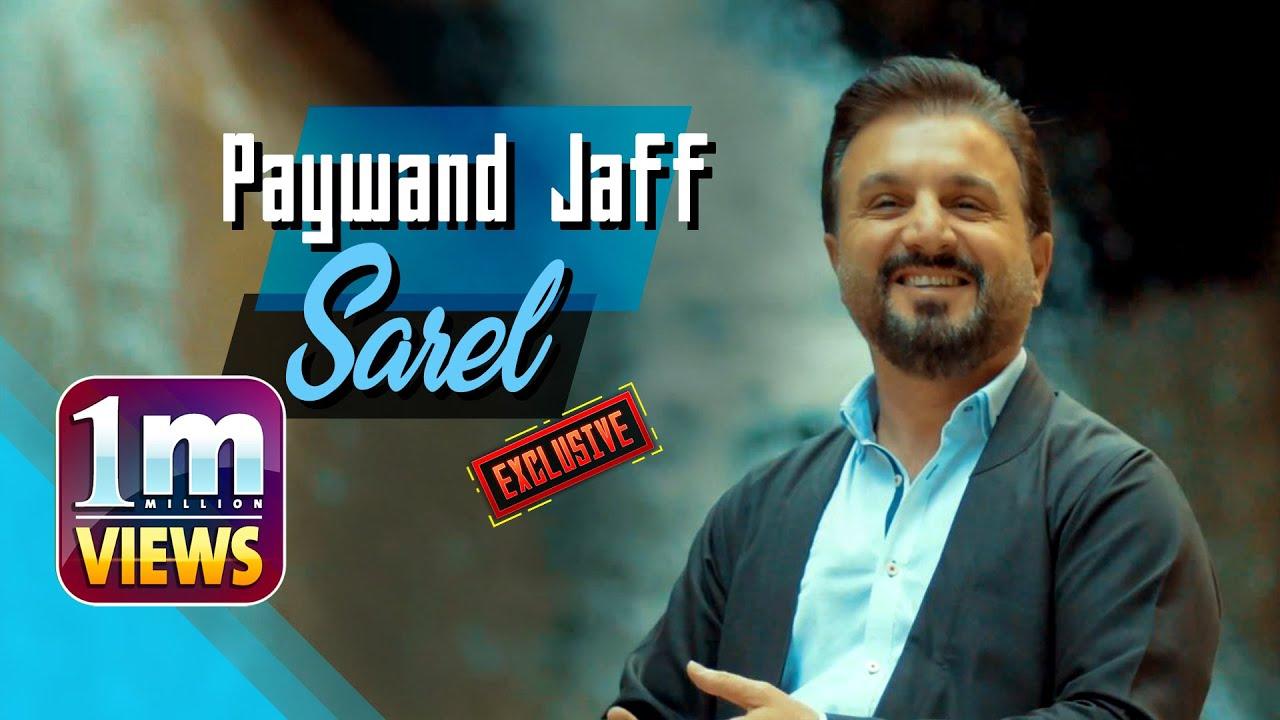 Paewand Jaf - Sarel -  بۆ یەکەمجار خۆشترین گۆرانی پەیوەند جاف