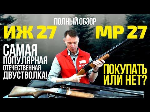ИЖ 27 (МР 27) - самый полный обзор ружья!