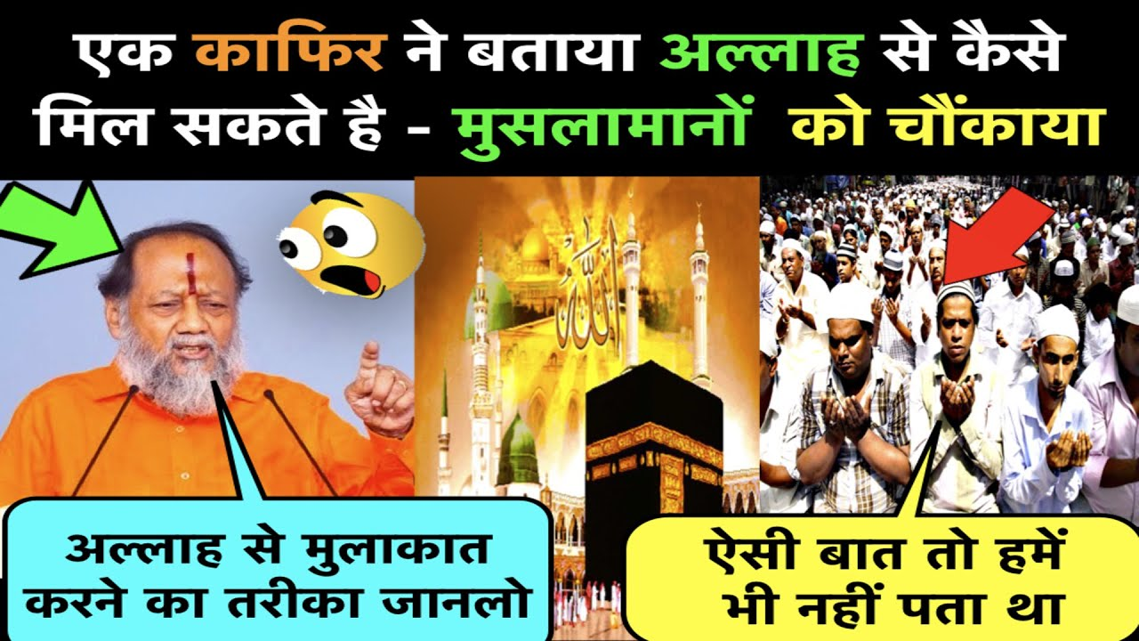 ek KAAFIR ne bataya ALLAH se milne ka Raasta | A Best Speech Of Akash Shah 👍 || Hindu Support Islam