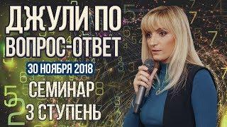 Джули По | Вопрос-ответ | Семинар в Москве 3 ступень 30-11-2018