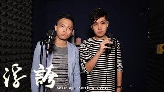 陳奕迅 -浮誇(EDM Cover by 謝富安XHinry 劉卓軒) SV科學歌唱