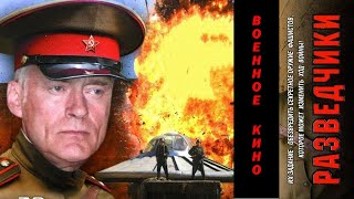 Сильное кино про партизанский отряд - Разведчики @ Военные фильмы Исторические фильмы