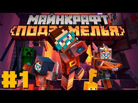Minecraft Dungeons #1 - Начало Прохождения | Nerkin
