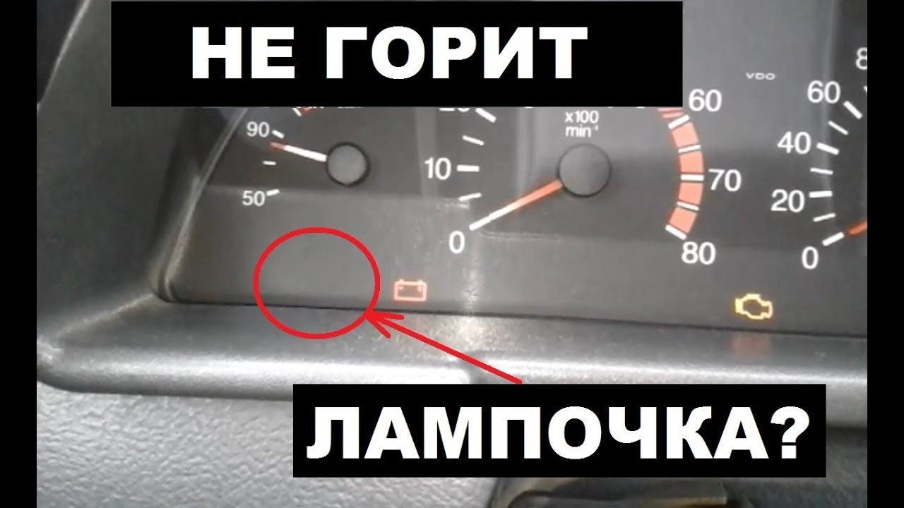 не горит панель при повороте ключаmazda 6