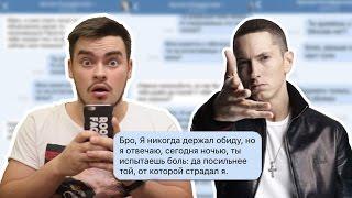 ПРАНК ПЕСНЕЙ над ARTEM K / EMINEM