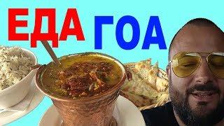 Джира райс, дал тадка, нааны, индийская еда, что попробовать в Гоа 2017 2018