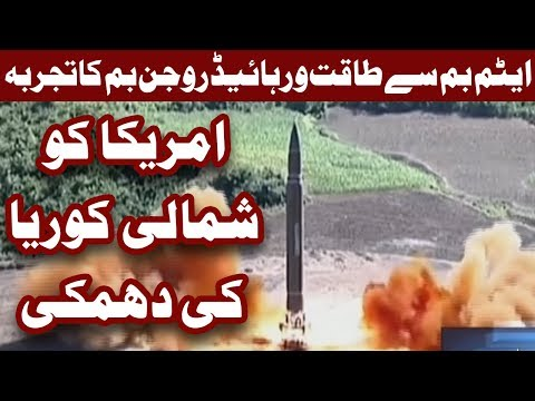 America ko shamali Korea Ke Dhamki - Headlines and Bulletin - 09:00 PM - 3 September 2017
