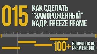 premiere 100. 015 Как Сделать