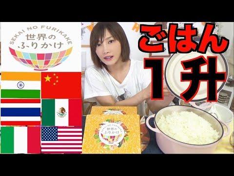 【MUKBANG】 Let's Travel The World With Furikake!! Seasoning & Huge Rice + 1Kg Miso soup [6000kcal]