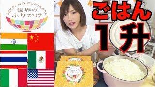 【MUKBANG】 Let's Travel The World With Furikake!! Seasoning & Huge Rice + 1Kg Miso soup [600