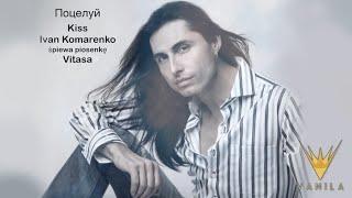 Ivan Komarenko - Kiss (Поцелуй) (Oficjalny audiotrack)