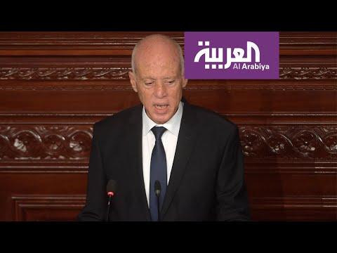 خطاب الرئيس التونسي الجديد بعد أدائه اليمين الدستورية  - نشر قبل 56 دقيقة
