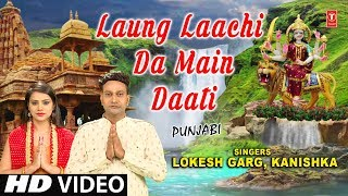 Laung Laachi Da Main Daati I Punjabi Devi Bhajan I LOKESH GARG, KANISHKA I New Full HD Song