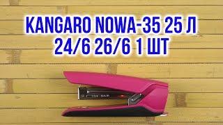 Розпакування Kangaro Nowa-35 25 аркушів 24/6 26/6 1 шт 8901057310314