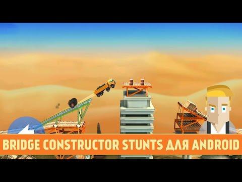 Игры строительство - Игры строить дома и мосты