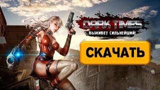 Скачать dark times бесплатно - обзор игры