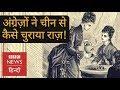 China's secret which was stolen by Britishers (BBC Hindi)