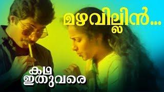 Mazhavillin malar thedi | Malayalam Songs | Katha ithuvare