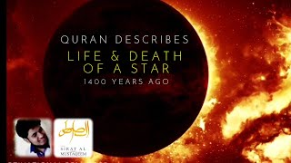 Death of a Star - Black Hole, Supernova - described by the Quran | Miracle of Quran | Saad ibn Sabah