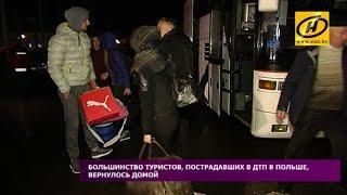 Попавшие в ДТП в Польше белорусы вернулись домой