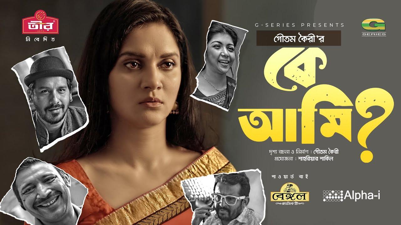 Ke Ami | কে আমি | Eid Natok 2021 | Rafiath Rashid Mithila | Imtu Ratish | New Bangla Natok 2021