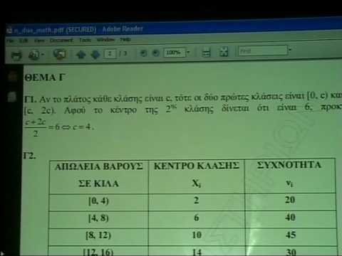 Λύσεις Θεμάτων Μαθηματικά & Στοιχεία Στατιστικής 17/5/2010
