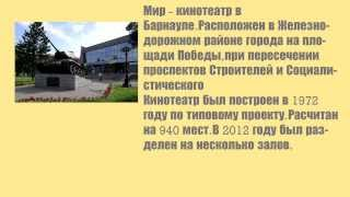 Некоторые достопримечательности города Барнаула(В этом видео собраны некоторые достопримечательности города Барнаула которые стоит посетить., 2014-02-04T11:55:10.000Z)