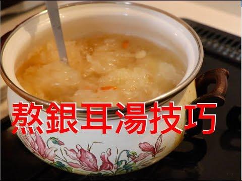 銀耳湯短時間熬黏稠的技巧,分享快速熬出黏稠甜軟銀耳湯的方法