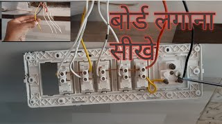 ▶️ House wiring modular board connection