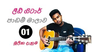 How To Play Lead Guitar (Lesson 01)-Basic Lead Guitar Lesson in Sinhala
