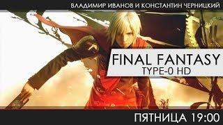Final Fantasy Type-0 HD - Влажные ПК-фантазии