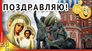 4 ноября день Казанской иконы 🌼 Поздравление с днем Казанской иконы