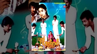Pudhu Vasantham (1990) Tamil Movie