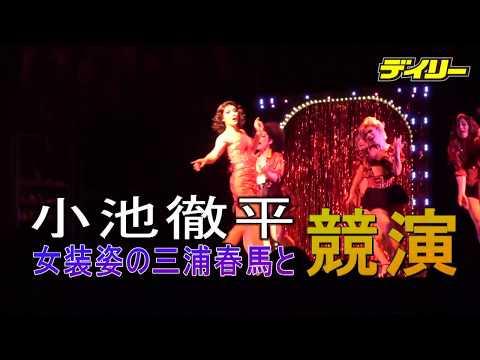 チャンネル登録お願いします→http://ur0.biz/NfQ8 俳優の小池徹平(33)が15日、東京・渋谷の東急シアターオーブで主演ミュージカル「キ...