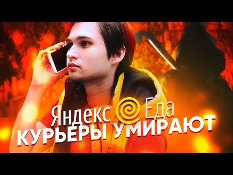 РАБОТАЮ В ЯНДЕКС ЕДА / СОКОЛОВСКИЙ КУРЬЕР