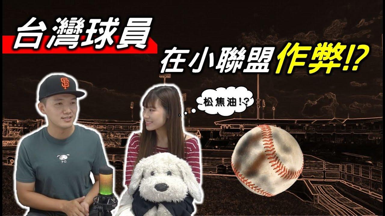 台灣球員在小聯盟作弊被抓到!大聯盟終於要強硬執法了嗎?Ft.@安柏小盒子Amber 【Josh聊MLB】