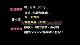 中國移動客戶服務熱線 - 黃小姐 thumbnail