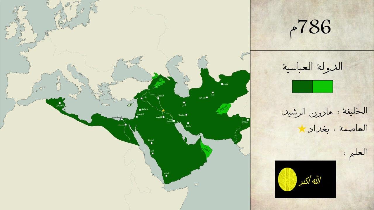 خريطة متحركة لنهوض و سقوط الدولة العباسية 750 1258 كل عام Youtube