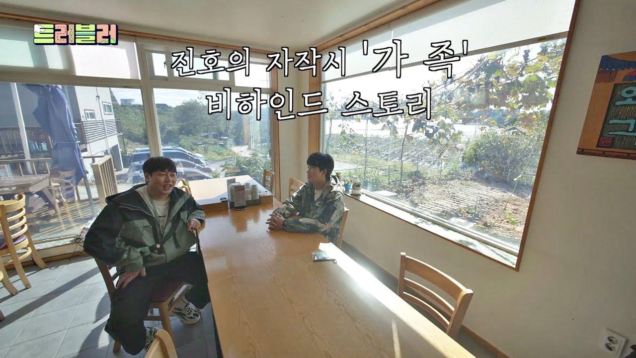 [트러블러 EP.5 미공개 │ 진호의 자작시 '가족' 비하인드 스토리 공개☞]