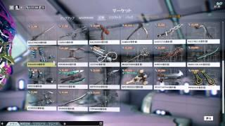 【オススメ武器&フレーム】ルーキーでも分かる忍者の世界【WARFRAME】