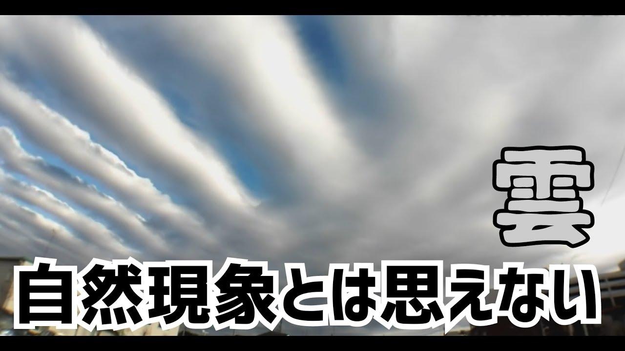 熊本地震の前兆だったのか❗❓ 気持ち悪い···地震雲 こんな雲初めて見た , YouTube