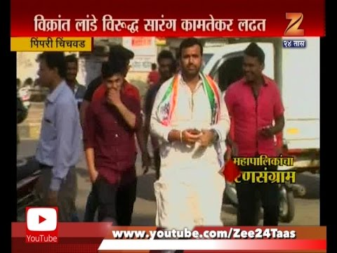 Pimpri Chinchwad | Most Intresting Fight In Election