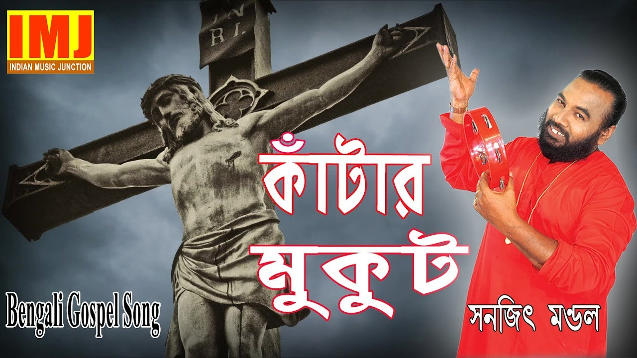 Good Friday Song  | Kantar Mukut | Bengali Gospel Song | Christian Bengali Song | SANAJIT MONDAL