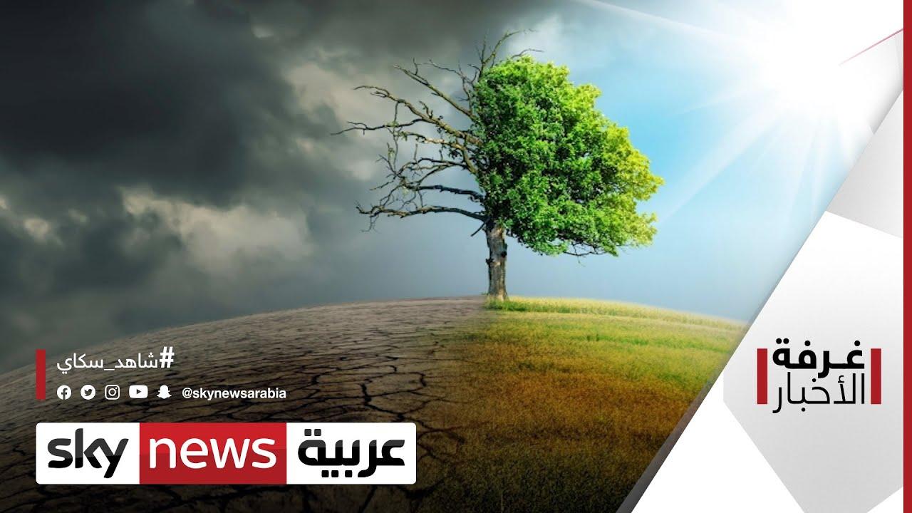 التغيّر المناخي.. تحذيرات من ارتفاع عدد ضحايا الفيضانات | #غرفة_الأخبار  - نشر قبل 3 ساعة