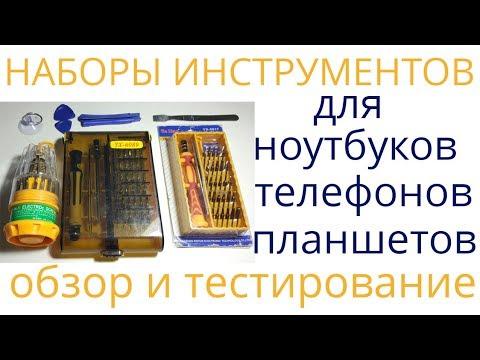 Инструменты для телефона    Компьютерные инструменты