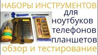 Инструменты для телефона | Компьютерные инструменты